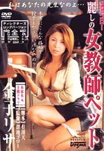 Hardcore Submissive Asian Pet Teacher
