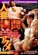 Married Asian Woman Bondage Orgasm