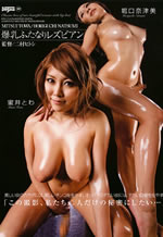 Futanari Japanese Lesbians Horiguchi Natsumi Mitsui