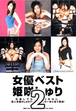 Japanese Porn Star Hardcore Compilation