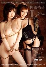 L-bian Beautiful Body Lesbian 拘束椅子Lbian 紅音ほたる 浜崎りおのDVD詳細ページ。紅音ほたる