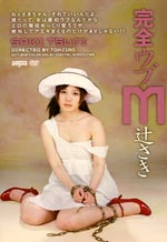 Completely Naive Asian Lady Saki Tsuji