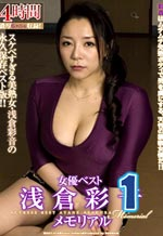 Memorial Best Actress Ayane Asakura Part 1