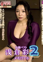 Memorial Best Actress Ayane Asakura Part 2