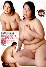 Big Beautiful Asian Woman's Plump Butt