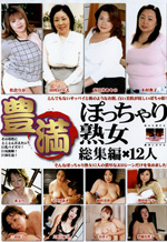 Plump Asian Mature Women Collection