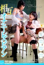 Schoolgirls Mutual Masturbation Lesbian