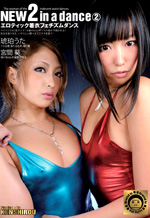 New 2 In A Dance Exotic Asian Beauties