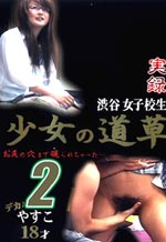 DJK-11B - Japanese Reality Schoolgirl Perversion 2