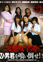 DJNH-08 - School Girls Having Sex in School