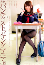 Stockings Mania School Girls Black Pantyhose