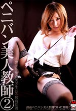 Education Of Strap-On Dildo Beauty Teacher