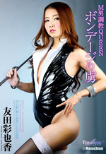 Female Dominatrix Asian Man Control