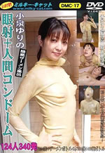 Human Condom Woman
