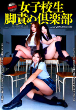 Virtual Sex Shop Series School Girls