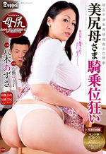 Japanese Customer Cowgirl Crazy Sex
