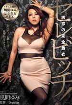 Yumi Kazama CFNM Tempting Fully Clothed