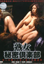 DRD-002 - Mature Lady Secret Club