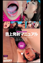 Asian Tongue Face Fucking Asians Lips Japanese Cum Eating Asians Seman Gokkun Cum Eating Teens