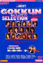 Best Gokkun Selection DSD-012