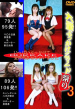 Bukkake Drinker Festa 03 DTB-03