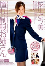 DV-949 - Tohmi Ohkawa Yearning Of Uniformed Young Lady