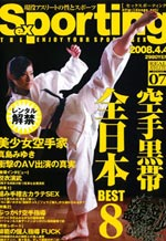 Sporting Sex aka 2007 Black belt Best 8 in Japan 