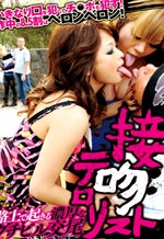 DVDES-282 - Kiss Terrorists Passionate Lip Contact on Street