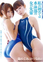 Lesbian Love Swimsuit Asian Dykes