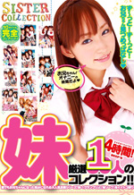 Specially-Selected Asian Girls Collection 1