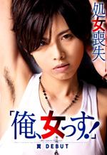 Loss of Virginity Japanese Gal Debut