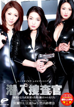 Lesbian Series Undercover Agents