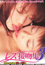 Lesbian Kiss Vol.3