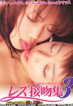 Lesbian Kiss Vol.3