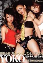 Lesbians Strap-on Dildos