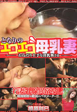 Vintage Movie of Lactation Asians