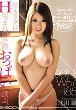 Precocious Big Tits Hitomi Kitagawa