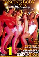 Fascinating Dancing Body Ero Mix Part 1
