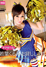Cheer Girl Will Be Yours For a Short Time