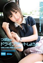 EKDV-199 - Have a Nice Drive and Car Sex
