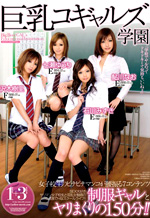 Big Tits Schoolgirls Japanese Academy