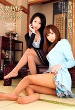 Two Madams Who Put On Pantyhose