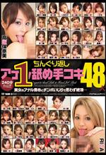 Asian Girls Handjob and Rimjob AV Part 1