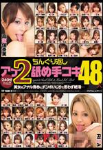 Asian Girls Handjob and Rimjob AV Part 2
