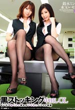 Sexy Black Stockings Asian Office Ladies