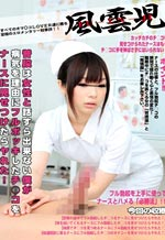 Erotic Beauty Nurse Care Dick Ejaculation