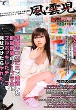 Public Sex at a Convenient Store