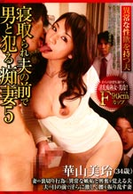 EMAS-049 - Sex in front of Husband #05