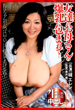 Big Bursting Breasts of Japanese MILF