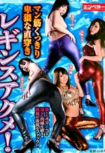 Asian Leggings Jikabaki Clearly Exotic